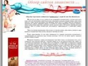 Bestsexcool.ru::СЕКС ЗНАКОМСТВА - Рейнинг сайтов. Интимные знакомства