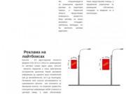 Мы cпециализируется на размещении наружной рекламы на территории Черкасс и Черкасской области. (Украина, Черкасская область, Черкассы)
