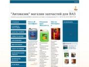 Магазин Автовазик: автозапчасти для всех моделей ВАЗ в Пскове (Псков, Гражданской 17, тел. 8(8112)62-22-92)