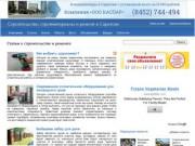 СТРОЙСАР - строительный портал Саратова