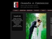 Фото и Видеосъемка в Урюпинске