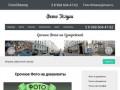 Наш фотосалон FotoShtamp поможет оформить фото на документы за несколько минут, а также произвести оцифровку, ретушь, и реставрацию фотографий. (Россия, Московская область, Москва)