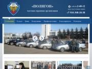 ООО ЧОО «Полигон» — охранное предприятие во Мценске, Полигон частная охранная фирма