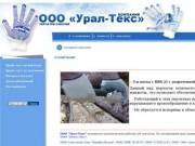 Рабочие перчатки г. Краснокамск