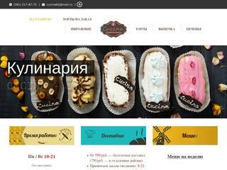 Кулинария Cucina Красноярск