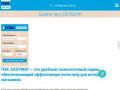 Логистические услуги, аутсорсинг доставки для интернет-магазинов от транспортной компании