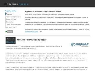 Мурманская областная газета Полярная правда - Газета Полярная правда