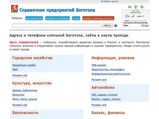 Справочник компаний Боготола — Справка РФ — адреса и телефоны предприятий 2012