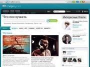 Megalyrics - у нас слушают музыку (архив текстов песен на Megalyrics.ru)