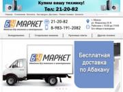 Б/У Маркет - Магазин б/у техники в Абакане! 21-20-82