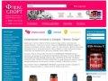 Спортивное питание в Самаре в интернет-магазине дешево, профессиональные консультации