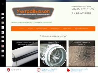 Тюнинг и ремонт выхлопной системы в ЮЗАО Москвы (Россия, Московская область, Москва)