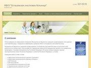 Восстановление сохранение здоровья оказание медицинской помощи Московская область МУЗ Осташевская
