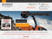 Вывоз черного и цветного металлолома (Россия, Московская область, Москва)