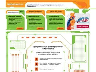 Натяжные потолки в Ростове-на-Дону — potoloklux-rostov.ru