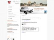 Костромской клуб автовладельцев ГАЗ-21 Волга