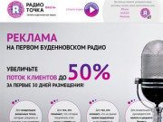 Первое Буденновское Радио, реклама на радио Буденновск, РадиоТочка