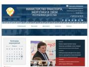 Официальный сайт Министерства транспорта, энергетики и связи Республики Дагестан