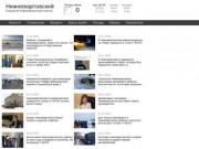 Нижневартовский информационный портал