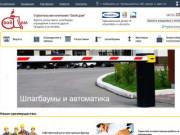 Свой Дом - специализированная компания по изготовлению и установке ворот и рольставен в Хабаровске. (Россия, Хабаровский край, Хабаровск)