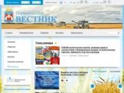 Первомайский вестник, газета Первомайского района Алтайского края