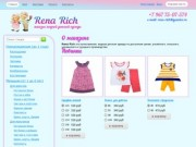 Rena Rich магазин модной детской одежды в г. Мелеуз