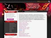 Парикмахерская на Первомайской +7(903)683-38-35