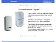 Установка и обслуживание систем безопасности (Россия, Свердловская область, Екатеринбург)