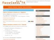 ПромСвязь ТК   Подключение к сети Интернет, услуги традиционной и беспроводной телефонной связи