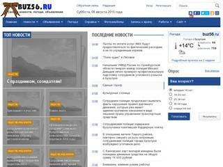 Бузулукский городской сайт (Россия, Оренбургская область, г. Бузулук)