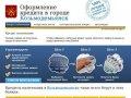 Kozmodemyansk-credit.ru — Кредиты в Козьмодемьянске. Онлайн заявка, быстрое рассмотрение. Все виды кредитов.