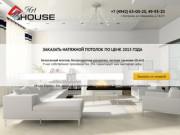 Art House - Натяжные потолки в Костроме: производство, продажа и установка
