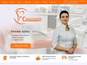 Стоматология в Майкопе - Стоматологическая клиника Специалист