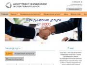 Оценка после ДТП. Опытные специалисты. (Россия, Нижегородская область, Нижний Новгород)