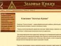 Kryagi.ru — Золотые кряжи калуга - срубы, бани, кадки, деревянные окна и двери