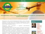 Объединение «Союз строителей Владимирской области» (Объединение «Союз строителей»)