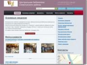 Центральная библиотека Семилукского района  –