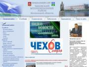 Чеховский муниципальный район Московской области. Официальный сайт.