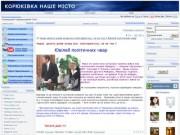 КОРЮКІВКА НАШЕ МІСТО (Украина, Черниговская область, г.  Корюковка)