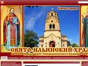 Церковь Святого пророка Божия Илии в Евпатории »
