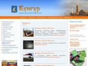 Официальный сайт администрации города Кунгура - Новости