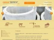 Аренда спецтехники Поставки строительных материалов - Компания «Вектор 52» Нижегородская область