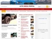 Avto-pulss.ru - автомобильный портал, ремонт и эксплуатация автомобилей,  обзор автогаджетов, тест драйв автомобилей, обзор навигационных программ, авто новости