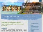 Лениногорский музыкально-художественный педагогический колледж
