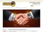 Магазин наручных часов «Super 21» - копии швейцарских часов известных мировых марок (Чувашия, г. Чебоксары, тел. 8 (960) 305 44 86)
