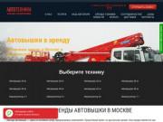 Предоставление в аренду спецтехники (Россия, Московская область, Москва)