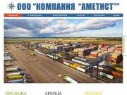 Аренда контейнеров, заказать контейнеры в Барнауле. ООО «Компания «Аметист»»