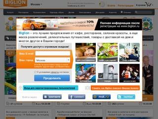 Biglion – 100 рублей - сразу после регистрации на Ваш счёт - купоны на скидки (специальные предложения, по условиям которых Вы можете купить купон на скидку от 50 до 90%. Каждый день - это что-то новое)