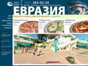«Евразия» — элит-кафе на пляже Маяк