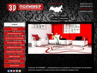 """Наливные 3d полы в Новокузнецке и Калтане """"3d Полимер"""""""